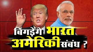 Trump के झूठ के बाद क्या बिगड़ेगें भारत-America के संबंध...देखिए इस रिपोर्ट में ....