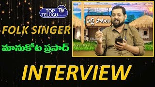 Telangana Folk Singer Manukota Prasad Exclusive Interview | Telangana Folk  Songs | Top Telugu TV