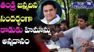 KTR Birthday | About KTR Son Himanshu Annadhana Karyakramam | Telangana News | Top Telugu TV