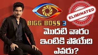 Telugu Bigg Boss 3 1st week Elimination | Himaja | Hema | Rahul | Jaffar | Top Telugu TV