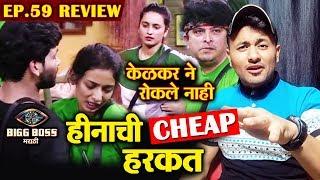 Heena Panchal CHEAP Behaviour With Shiv In Task | Bigg Boss Marathi 2 Ep. 59 Review