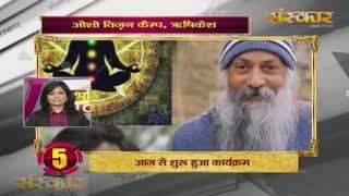 Bhakti Top 10 || 24 July 2019 || Dharm And Adhyatma News ||