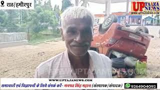 राठ में टायर फटने से कार दुर्घटनाग्रस्त, मां बेटा घायल
