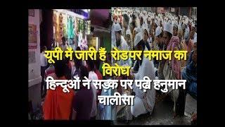 यूपी में जारी है रोड पर नमाज का विरोध,हिन्दुओं ने सड़क पर पढ़ी हनुमान चालीसा