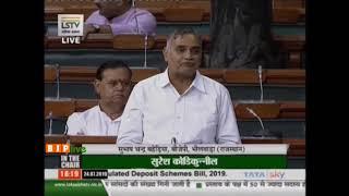 Shri Subhash Chandra Baheria on The Banning of Unregulated Deposit Schemes Bill, 2019