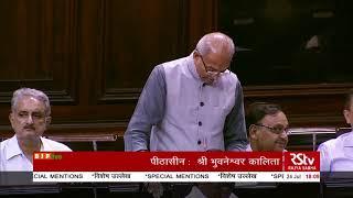 Dr. Vikas Mahatme on Special Mentions in Rajya Sabha