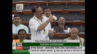 Shri Rajiv Pratap Rudy on The Banning of Unregulated Deposit Schemes Bill, 2019