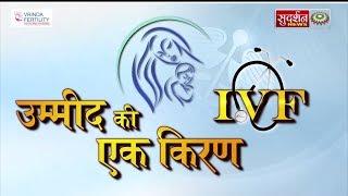 World IVF Day | निःसन्तानो के लिए आशा की किरण  | Dr Anushka Madaan (IVS Specialist)
