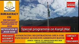 Special Programme Held In Kargil On Vijay Diwas(Video:Rizwan Mir Kargil)