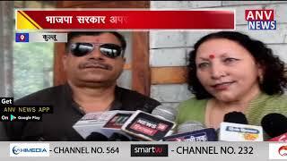 भाजपा सरकार अपराधियों को दे रही संरक्षण     ANV NEWS KULLU - HIMACHAL PRADESH