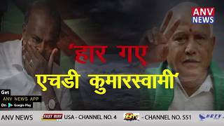 कर्नाटक के नाटक का हुआ अंत,गिर गई CONG+JDS सरकार || ANV NEWS NATIONAL #H. DKumaraswamy