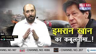 इमरान खान ने कबूला,पाकिस्तान मे हैं 40 आतंकवादी संगठन... || ANV NEWS #Imran Khan #agreement