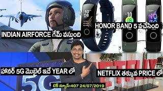 Tech news in telugu 407: honor band 4,indian airforce game,neflix,iphone 11,5g phone,note 10 plus,r