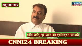 Cnni24... बार एसोसिएशन जगाधरी के वकीलों ने पटवारियों पर क्यो लगाए रिश्वतखोरी  के आरोप