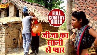 Bhojpuri Comedy Video - जीजा का साली से प्यार - मेहरारू से पड़ा डाँट -  Bhojpuri Comedy Video 2018