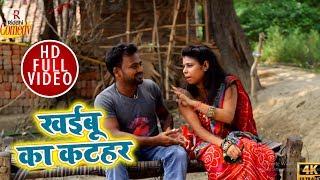 Bhojpuri Comedy Video - भतार आईल बाड़े - Bhatar Aail Bade - खइबू का कटहर - Bhojpuri Comedy Video 2018