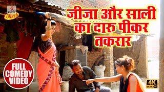 Bhojpuri Comedy Video - भड़ुआ जीजा और साली का दारू पीकर तकरार - Bhojpuri Comedy Video 2018