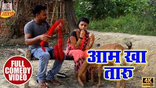 कच्चा आम खा तारु पेट में सेट हो गईल का ? Bhojpuri Comedy Video