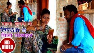 """"""" पियवा से पहले """" गाना सुनने के लिए Gift में मिला मोबाइल - Bhojpuri Desi Comedy Video 2018"""