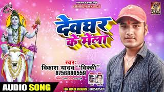 Devghar Ke Mela देवघर के मेला Vikash Yadav Vickey Latest Bol Bam Song 2019