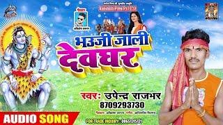 भउजी जाली देवघर - Upendra Rajbhar - Bhauji jali Dvghar - New Bol Bam Songs