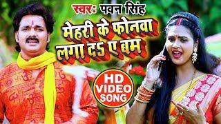 HD VIDEO - Pawan Singh और Chandani Singh का New Bolbam Song - मेहरी के फोनवा लगा दS ए बम