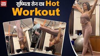 Sushmita Sens hot workout video
