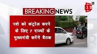 नशे से परेशान 7 राज्यों के मुख्यमंत्री चंडीगढ़ में करने जा रही बैठक