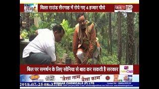 #HIMACHAL:  विला राउंड सैरगाह में 4 हजार पौधे लगाए गए