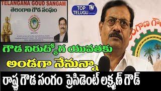 Telanagana Gouda Sangam President Palle laxman Goud | About New Goud Welfare Hostels | Top Telugu TV