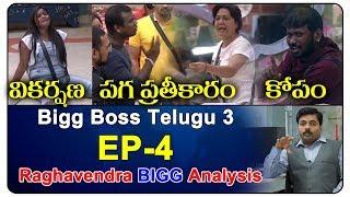 Telugu Bigg Boss Season 3 Episode 4 | Day 3 | Star Maa | Bigg Boss 3 Telugu Analysis | #BiggBoss3