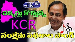 KCR Song | KCR Welfare Schemes in Telangana | Latest Telangana Songs | Top Telugu TV