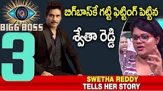 swetha reddy reveals casting couch in bigg boss 3 telugu I biggboss 3 sweatha reddy I rectv india