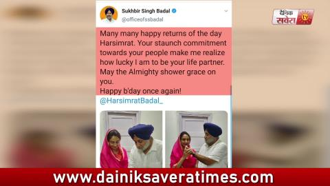 Video- Harsimrat Badal ने Birthday पर Sukhbir Badal के साथ काटा Cake, PM Modi ने भी दी बधाई