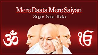 Mere Daata Mere Saiyan  | Latest Bhajan 2019 | JAI GURUJI