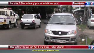 The Ropar market was ordered by Punjab Police to Vacate the parking area