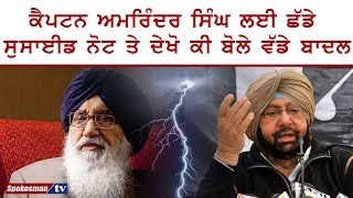 Senior Badal reached Muktsar for condolence to death of a BJP leader
