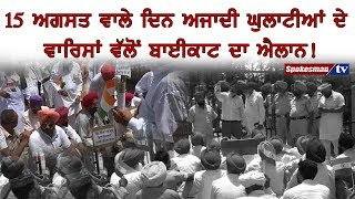 Families of Freedom fighters protested against the Police for assaulting freedom fighter's Grandson