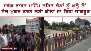 Swach Bharat muhim tehat lokan nu khule to soch mukat karn lai ja rha jagruk