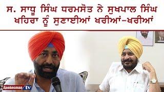 Sadhu Singh Dharamsot ne Sukhpal Singh Khaira nu sunaiya kharian kharian