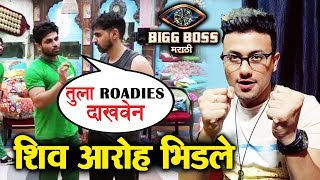 Shiv And Aroh BIG FIGHT During 7/12 Task Heres What Happened | Bigg Boss Marathi 2 Latest Update