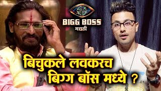 Abhijeet Bichukale GETS BAIL In Extortion Case Soon To Enter Bigg Boss? | Bigg Boss Marathi 2