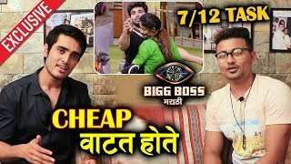 Kishori Shahanes Son Bobby Reaction On Shiv-Heena Matter | 7/12 Task | Bigg Boss Marathi 2