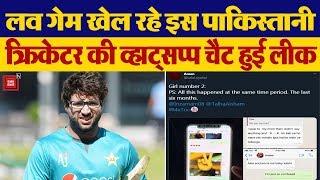 Pakistani Cricketer पर कई लड़कियों से आशिक़ी और बेवफाई का आरोप