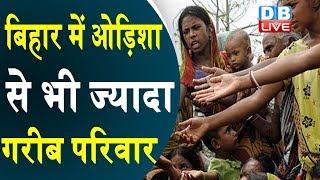 बिहार में ओड़िशा से भी ज्यादा गरीब परिवार | Bihar latest news | NItish kumar news
