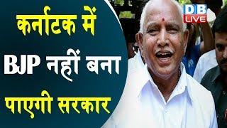 कर्नाटक में BJP नहीं बना पाएगी सरकार | सूबे में लग सकता है राष्ट्रपति शासन | B. S. Yeddyurappa