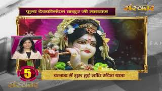 Bhakti Top 10 || 25 July 2019 || Dharm And Adhyatma News ||