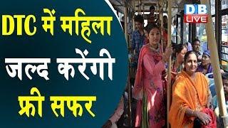 DTC में महिला जल्द करेंगी फ्री सफर | केजरीवाल का दांव होगा कारगर! | Delhi latest news