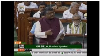 Shri Ravi Shankar Prasad moves The Muslim Women (Protection of Rights on Marriage) Bill, 2019