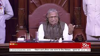 Dr. Vinay P. Sahasrabuddhe on The Right to Information (Amendment) Bill, 2019